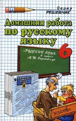 Загрузок: 74. ГДЗ по русскому