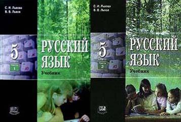 Решебник гдз по русскому языку 5 класс